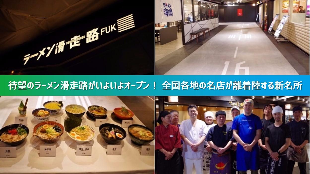 【ラーメン滑走路】 福岡空港は飛行機に乗るトコではなく、ラーメンを食べに行く所です♪