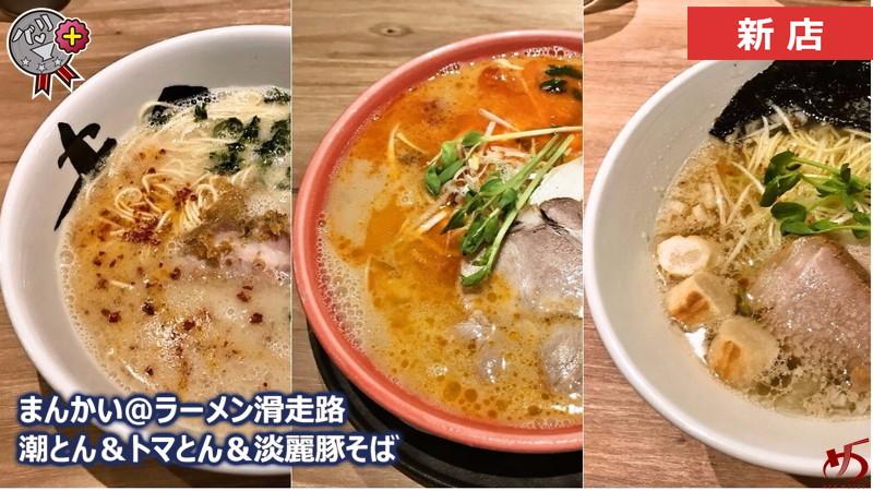 【まんかい@ラーメン滑走路】 その釜は揺るぎなき熱意の表れ。大阪の人気店が凱旋!