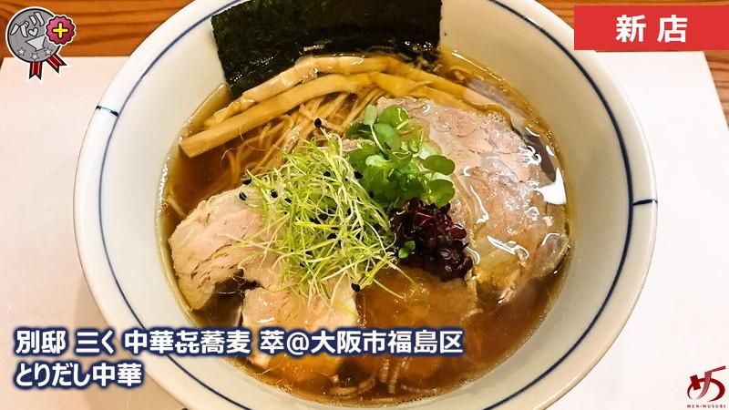 【別邸 三く 中華㐂蕎麦 萃@大阪府福島区】 こだわりの上品な中華そばが楽しめるお店