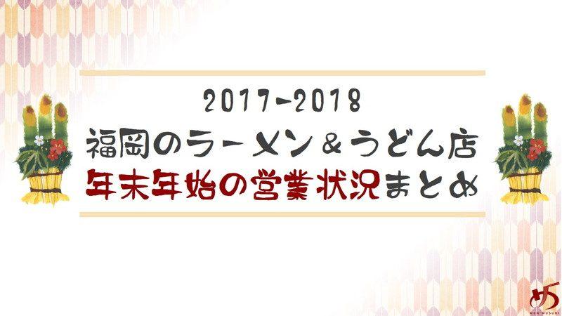【更新完了】2017-2018 福岡のラーメン&うどん店 年末年始営業状況まとめ 1228版