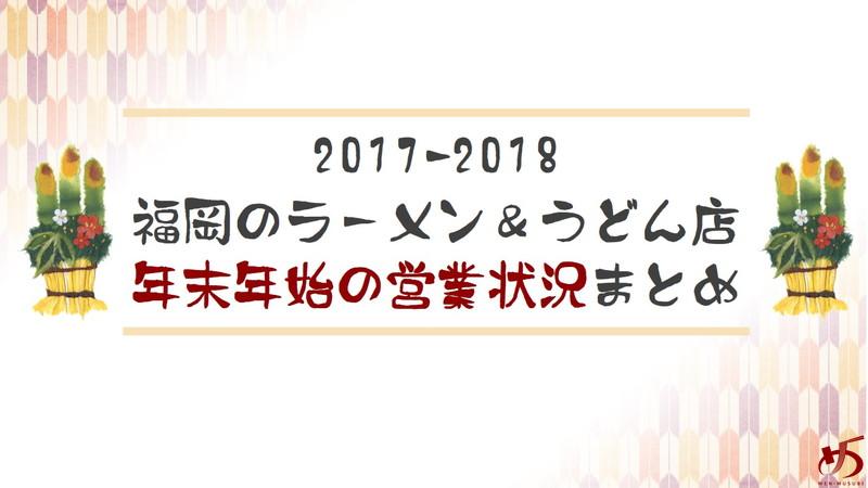 更新完了 2017 2018 福岡のラーメン うどん店 年末年始営業状況まとめ