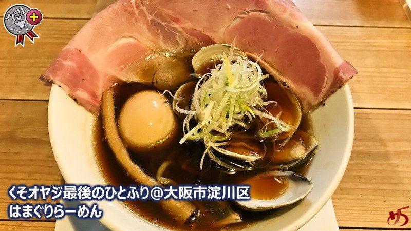 【くそオヤジ最後のひとふり@大阪市淀川区】 貝の旨味を存分に楽しめる貝ラーメン専門店