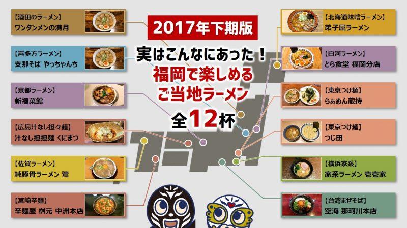 【2017年下期版】 実はこんなにあった!福岡で楽しめるご当地ラーメン 全12杯