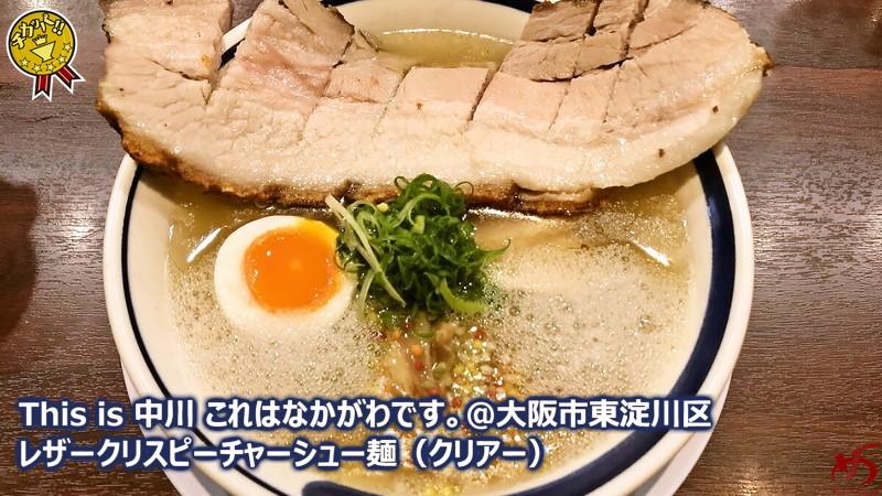 【This is 中川 これはなかがわです。@大阪市東淀川区】 塩の概念を変える名店