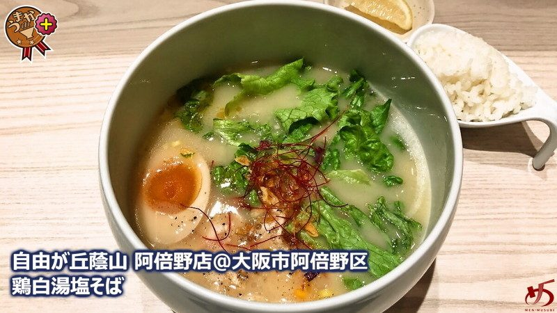【自由が丘蔭山 阿倍野店@大阪市阿倍野区】 フカヒレ専門店ならではの極上鶏白湯