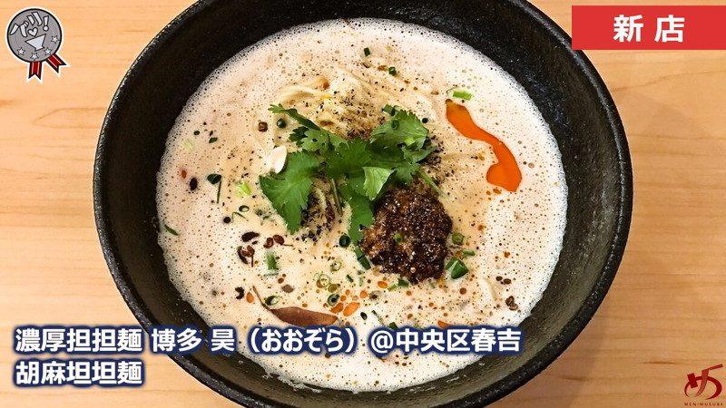 【濃厚担担麺 博多 昊(おおぞら)@中央区春吉】 担々麺の新星、春吉に堂々現る!