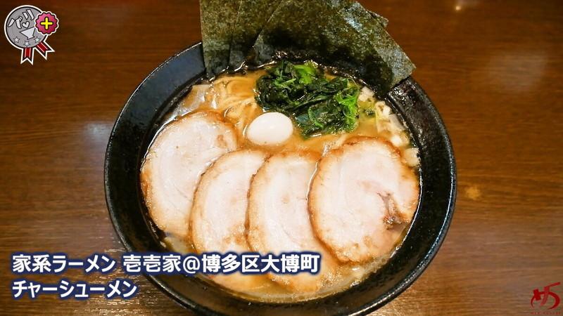 【家系ラーメン 壱壱家@博多区大博町】 ここで家系に出会えたら幸せ♪本場の味を福岡で