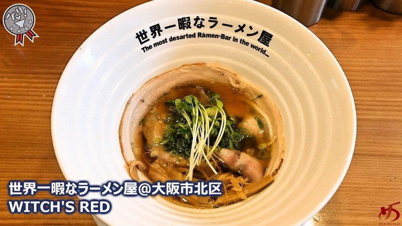 【世界一暇なラーメン屋@大阪市北区】 個性的なメニューが目白押し。行列必至の人気店♪