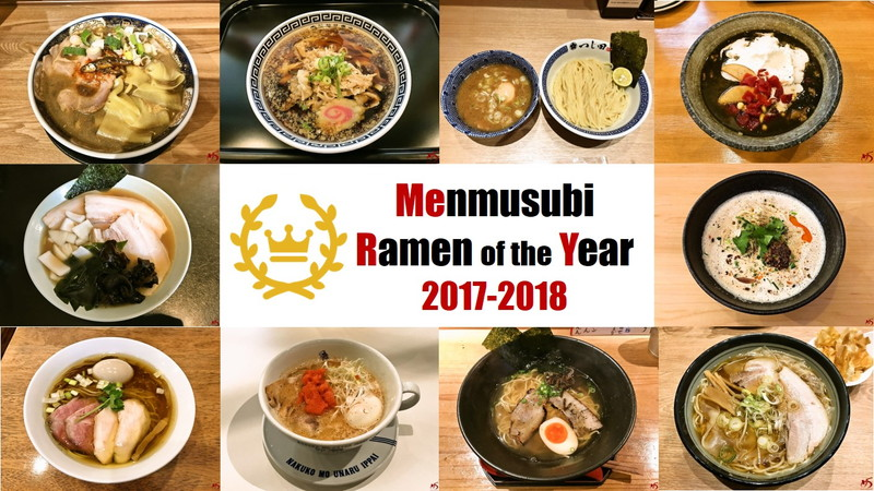 【厳選10店】 Menmusubi Ramen of the Year 2017-2018