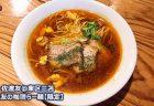 【麺や 佐渡友@東区三苫】 福岡×醤油ラーメンの新時代を象徴する人気店