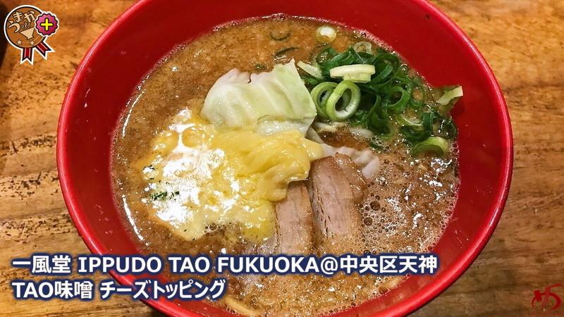【一風堂 IPPUDO TAO FUKUOKA@中央区天神】 ラーメンと和太鼓で世界へ