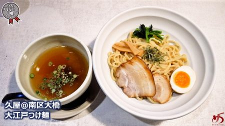 【久屋@南区大橋】 香り高く&旨味たっぷりの清湯スープが絶品! 知る人ぞ知る名店