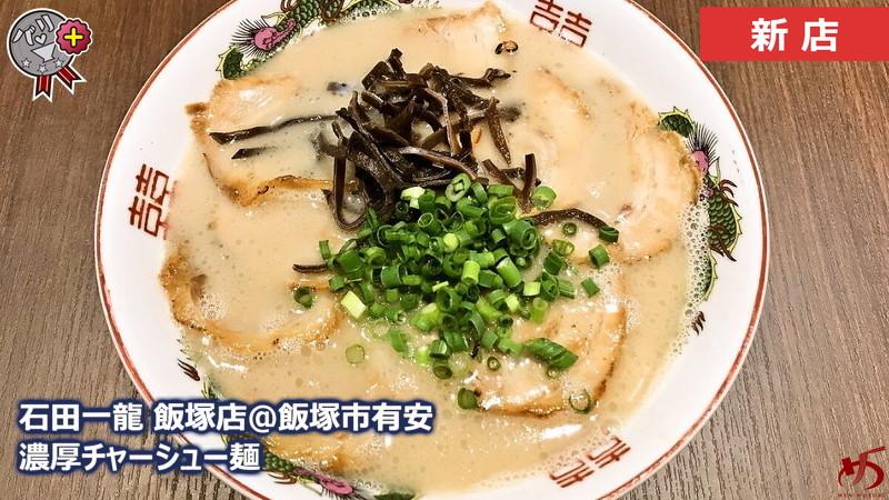 【ラーメン まぜそば 縁@兵庫県神戸市】 対策必須の超人気店→十二分に納得の美味さ!