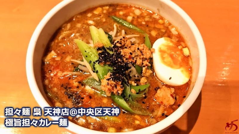 【担々麺 梟 天神店@中央区天神】 まるみやの流れを汲む、博多担々麺の一角がこちら