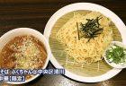 【鍋と酒菜 はま岡@中央区薬院】 鍋専門店が手掛ける、じっくり旨い2種のラーメン