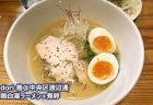 【Soudori 善@中央区渡辺通】 いよいよ濃厚鶏白湯が復活!提供時間は要チェック