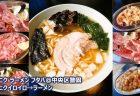 【幸心堂@大野城市若草】 豚骨醤油・博多豚骨・塩豚骨。3種のとんこつでお出迎え♪