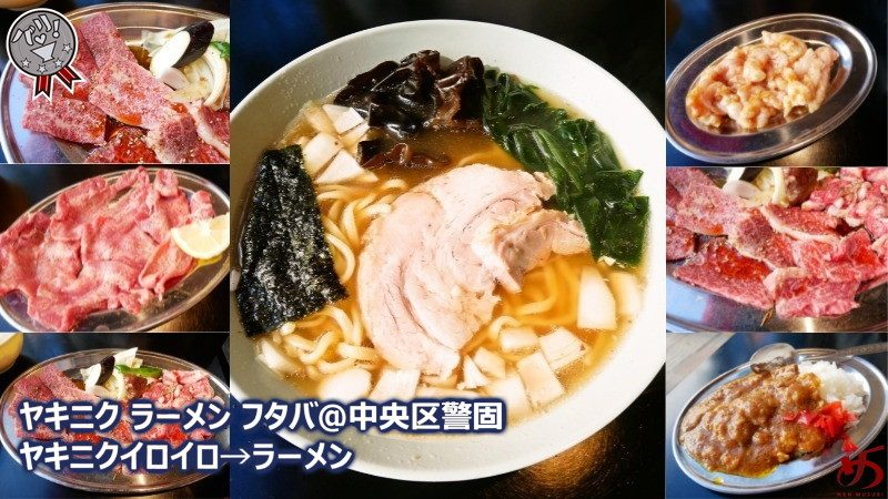 【ヤキニク ラーメン フタバ@中央区警固】 知る人ぞ知るイレブンフーズの味が福岡に!