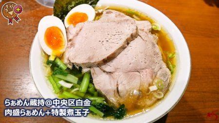 【らぁめん蔵持@中央区白金】 そのルーツは東京の老舗にあり!本場の味を福岡で