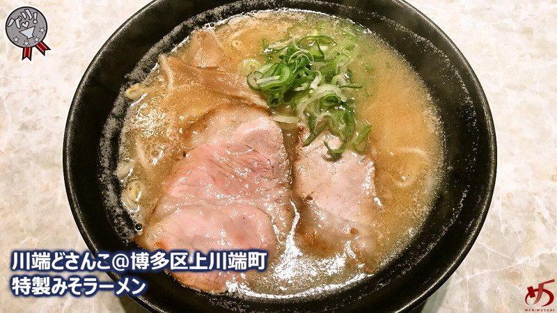 【川端どさんこ@博多区上川端町】 博多の味噌ラーメンと言えば、間違いなくココ!