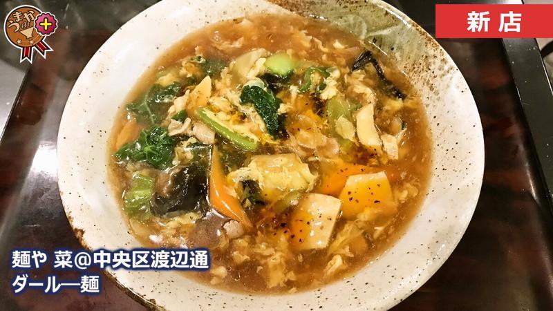 【麺や 菜@中央区渡辺通】 人気の侑久上海が、麺&飯をテーマに新展開!