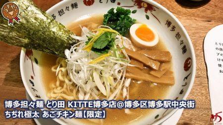 【博多担々麺 とり田 KITTE博多店】 人気水炊き店が手掛ける鶏ダシ担々麺
