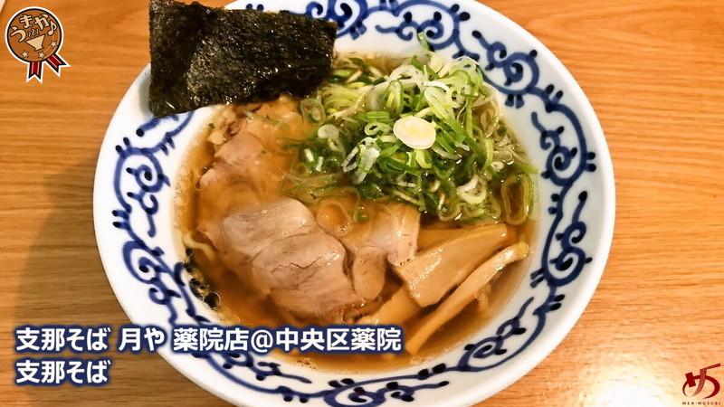 【銀座 篝 ルクア大阪店@大阪市北区】 東京で名実ともに認められた鶏白湯の実力店が大阪に