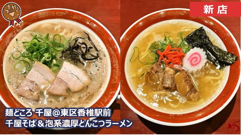 【麺どころ 千屋@東区香椎駅前】 麺どころの冠に偽りなし! 確かな味とお手頃価格