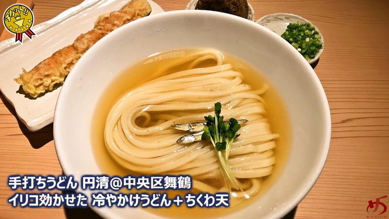 【手打ちうどん 円清@中央区舞鶴】 肉汁うどんの本場より。途轍もない手打ちうどん現る