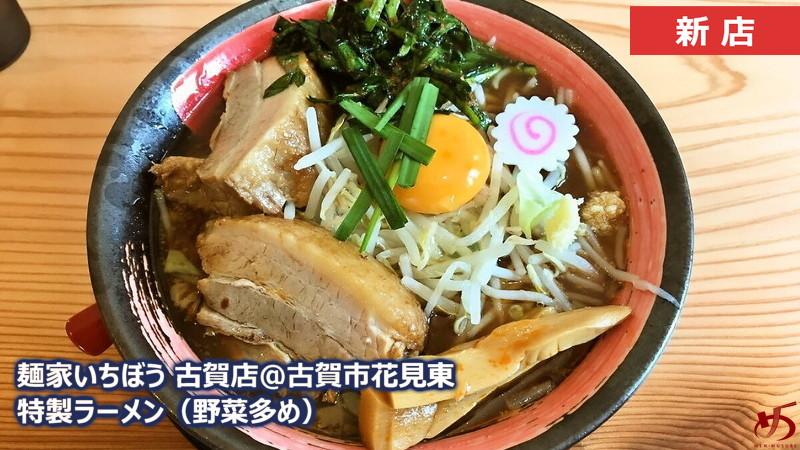【麺家いちぼう 古賀店@古賀市花見東】 いよいよ古賀市に、二郎インスパイア系現る!