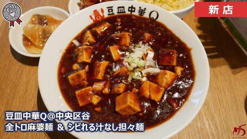 【豆皿中華Q@中央区谷】一口サイズの本格中華をアレコレと好きに楽しめるお店
