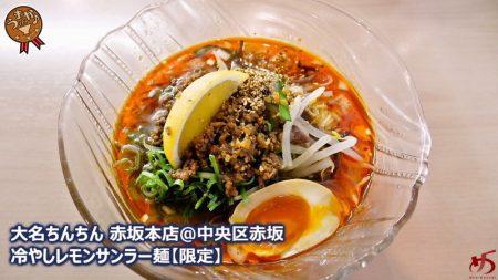 【大名ちんちん 赤坂本店@中央区赤坂】 ガツンとシビれる旨さの担々麺&麻婆豆腐!