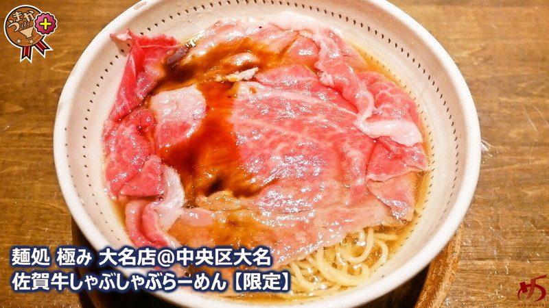【麺処 極み 大名店@中央区大名】 焼きあごダシの旨味が沁みる♪和み系魚介ラーメン