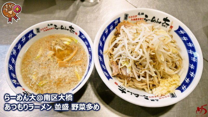 【らーめん大 福岡大橋店@南区大橋】 リニューアルを経て、味もサービスも過去最高に!