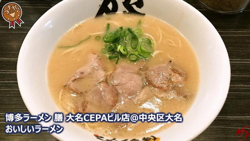 【博多ラーメン 膳 大名CEPAビル店@中央区大名】 この品質で320円という驚き!