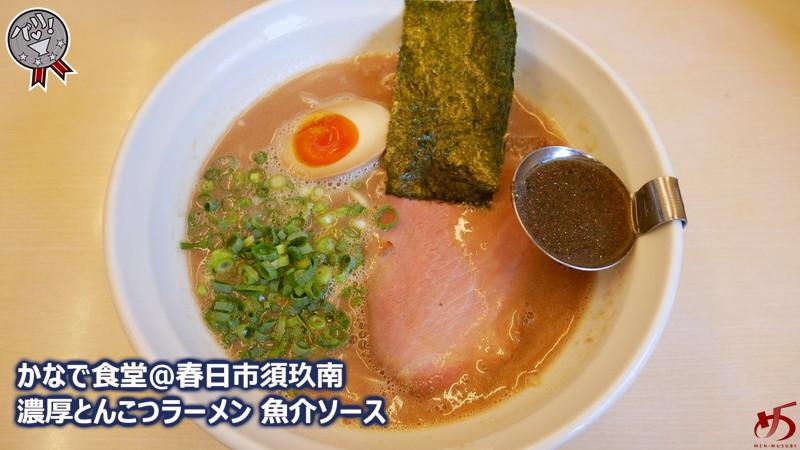 【かなで食堂@春日市須玖南】 食後の罪悪感なし! 重厚なのに優しい無化調トンコツ