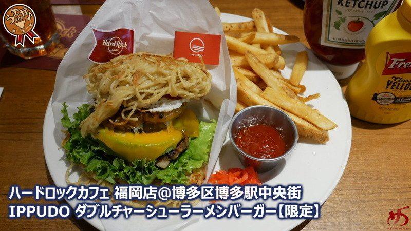 【ハードロックカフェ 福岡店@博多駅中央街】ハンバーガー等が人気のアメリカンレストラン