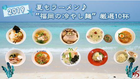 """【2019年版】 夏もラーメン♪ """"福岡の冷やし麺"""" 厳選10杯"""