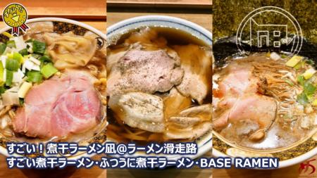 【すごい!煮干ラーメン凪@ラーメン滑走路】 満を持し!煮干ラーメンの最高峰が福岡に