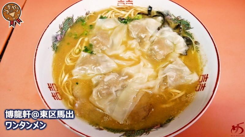 【博龍軒@東区馬出】 これぞ博多ラーメンの源流。スープに馴染む平打ち麺が旨し!