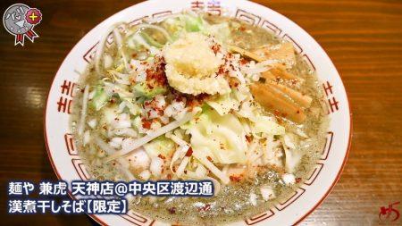 【麺や 兼虎 天神店@中央区渡辺通】 つけ麺の本場、東京の味を天神で楽しめる