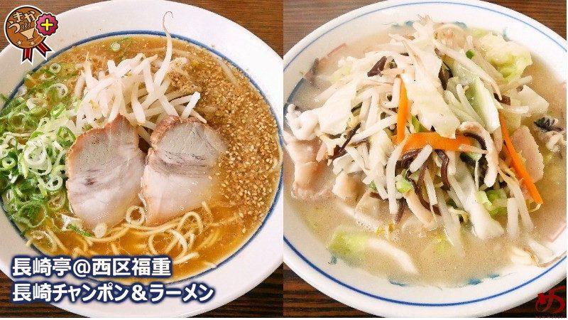 【長崎亭@西区福重】 思い出すと無性に食べたくなる!福岡のソウルフード的チャンポン