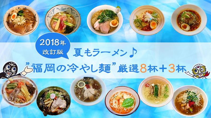 """【2018年改訂版】 夏もラーメン♪ """"福岡の冷やし麺"""" 厳選8杯+3杯"""