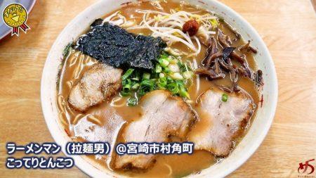 【ラーメンマン(拉麺男)@宮崎市村角町】 ビクトリーな一杯!これぞ宮崎の極濃とんこつ