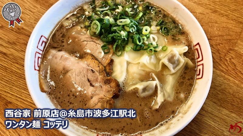 【山ちゃんラーメン@東区土井】 めし付きでやみつき♪これが山ちゃんのスタミナ皿うどん