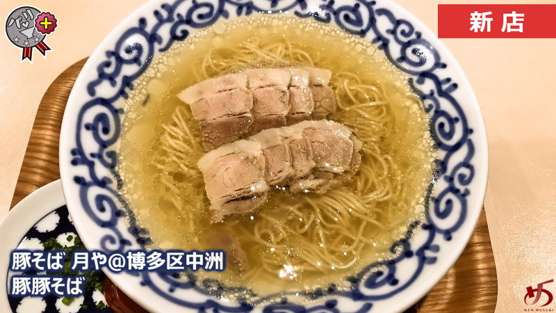 【豚そば 月や@博多区中洲】 支那そばの雄が贈る。中洲ラーメン新時代を告げる一杯!