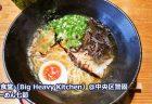 【大重食堂(Big Heavy Kitchen)@中央区警固】 グランプリに輝いたラーメン!!