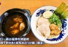 【ギャラリー蔵@福津市津屋崎】 絶品の鯛茶漬けと、魚介ダシのラーメンが楽しめる隠れ家