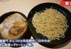 【つけ麺専門 がんつけ@筑紫野市二日市中央】 濃厚つけ麺の専門店が新登場!
