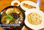 【一鉄@中央区六本松】 味噌とんこつの決定版! 名物の餃子もマストで味わうべし